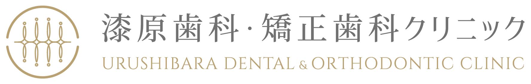 漆原歯科・矯正歯科クリニック